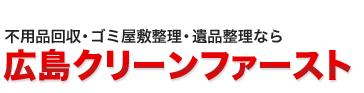 最短30分でお伺いできます!月間のご依頼数300件以上!広島県での不用品回収、粗大ゴミの処分、遺品整理やお部屋のお掃除ならお任せ下さい。屋外にある不用品回収もOK。ていねい・安い・スピーディーな広島クリーンファーストです!