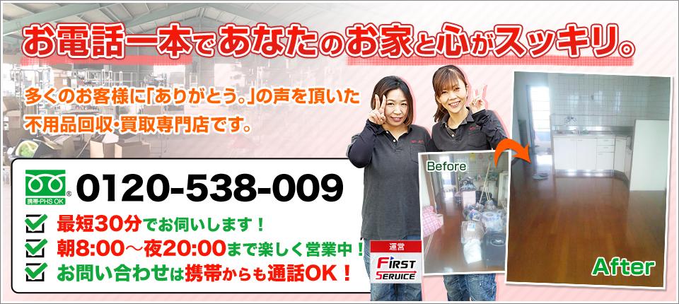 広島クリーンファーストは最短30分でお伺いする不用品回収・買取専門店です。